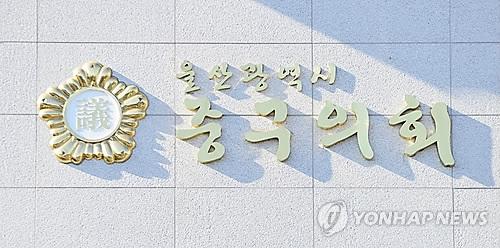 울산중구의회 특위, 휴양림 호화 관리시설 의혹 규명 본격화