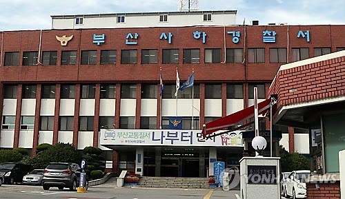부산 사하경찰서 [연합뉴스 자료사진]