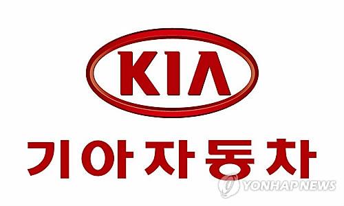 기아자동차 로고 [연합뉴스 자료사진]
