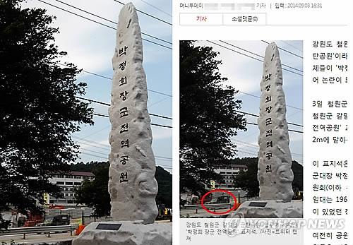 연합뉴스 사진 베껴쓴 머니투데이 뉴스1
