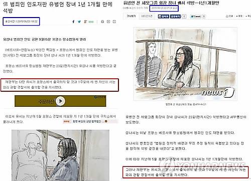 연합뉴스 특파원 기사 베낀 머니투데이 뉴스1