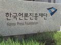 남북·북미회담 관련 '한중일의 시각' 세미나