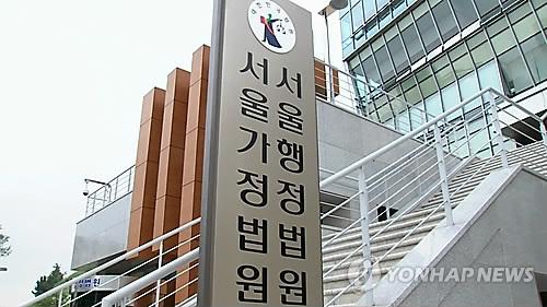 서울가정법원 서울행정법원