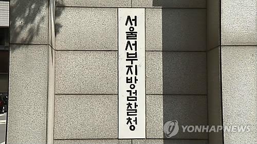 서울 서부지검 현판