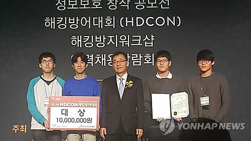 2015 해킹방어대회(HDCON)