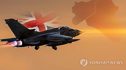 """영국 국방부 """"英 전투기 4대, 시리아 공습 참가"""" (CG)"""