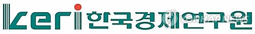 한국경제연구원 [한국경제연구원 제공=연합뉴스]