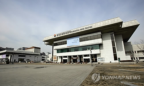경기도 문화의전당 전경