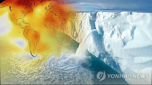 지구온난화 (CG)