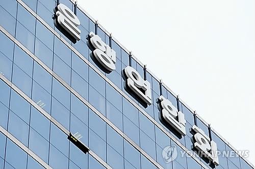 은행연합회 [연합뉴스 자료사진]