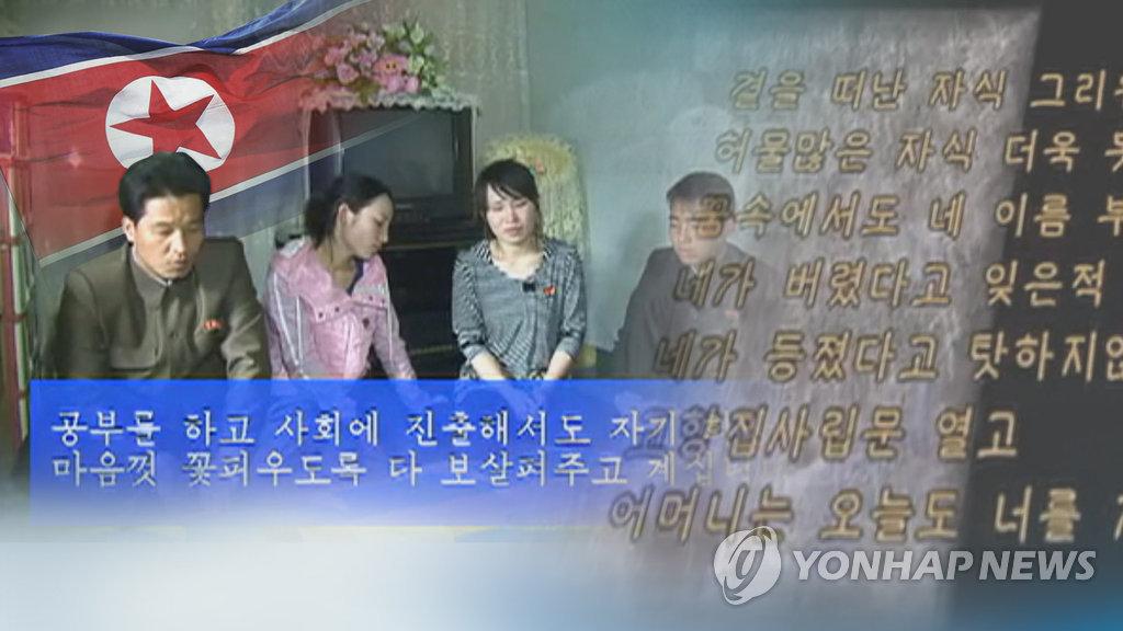 """탈북자 대상 심리전 벌이는 북한…""""돌아오라""""(CG)"""