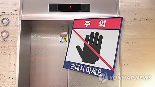 면접 간 탈북민 간이 엘리베이터 타다 추락…회사 2천만원 배상