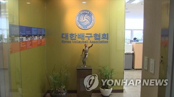 대한배구협회 [연합뉴스 TV 캡처 자료 사진]