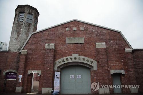 서대문형무소 역사관