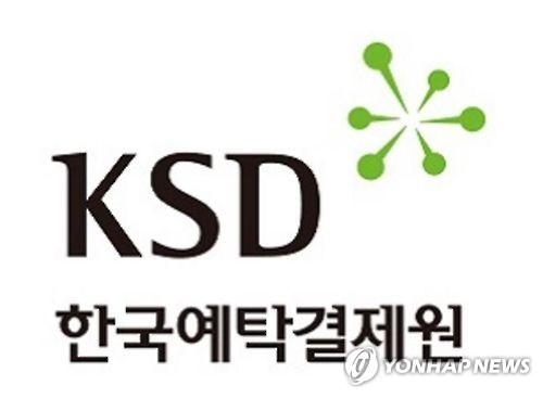 예탁원, CSD워킹그룹과 분산장부 기술 공동연구 협약