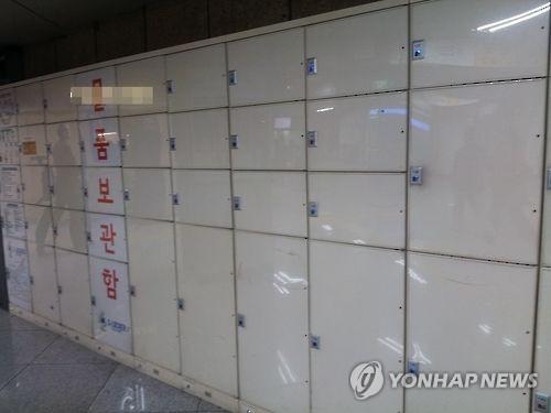 무인보관함 [연합뉴스 자료사진]