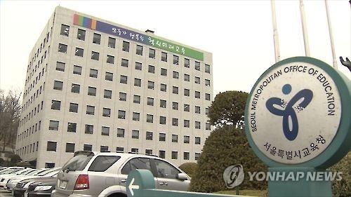 서울시 교육청