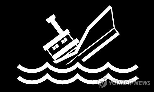 어선 침몰(일러스트)