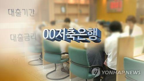 저축은행 대출 상환 (CG)  [연합뉴스TV 제공]