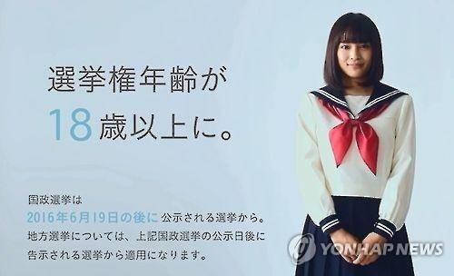 일본 18세 선거권 안내