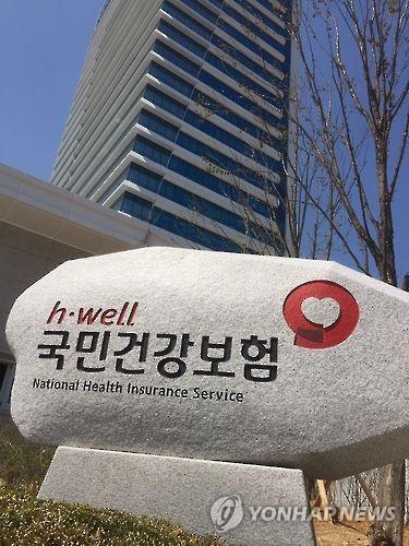 국민건강보험공단 표지석