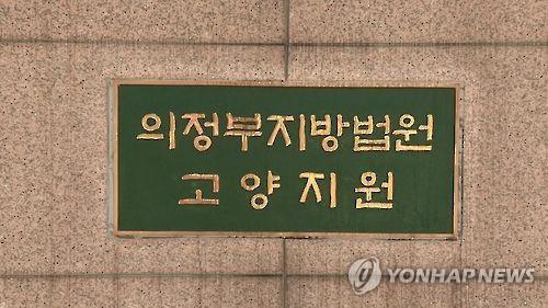 '고양 저유소 화재' 대한송유관공사 1심서 벌금 300만원