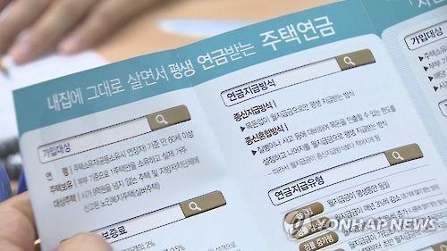 """""""서울 등 수도권 주택연금 중도해지 늘어나"""""""