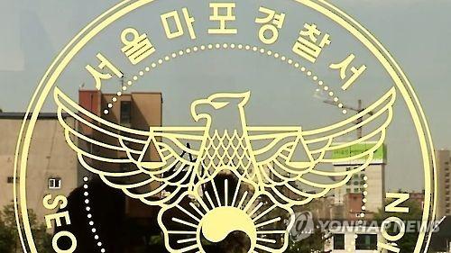 서울 마포경찰서