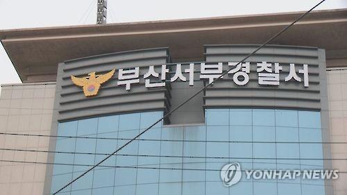 부산 서부경찰서