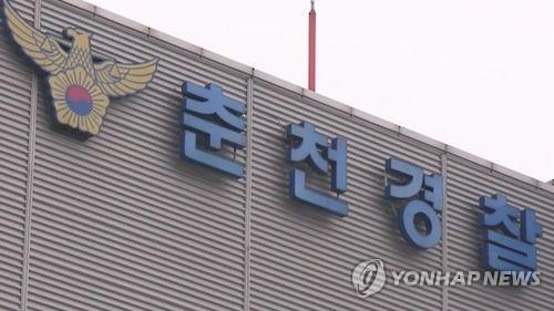 강원 춘천경찰서