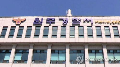 강원 원주경찰서