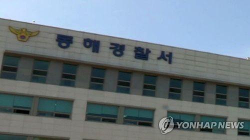 강원 동해경찰서