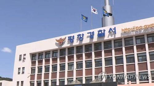 강원 평창경찰서