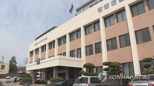 전남 함평경찰서