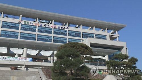 울산광역시 교육청