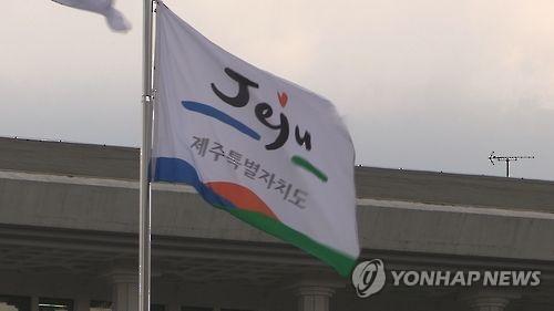 제주특별자치도청  [연합뉴스TV 제공]
