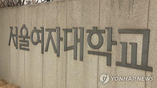 """""""국내 유일 서울여대 특수치료전문대학원 폐지 취소"""" 가처분신청"""