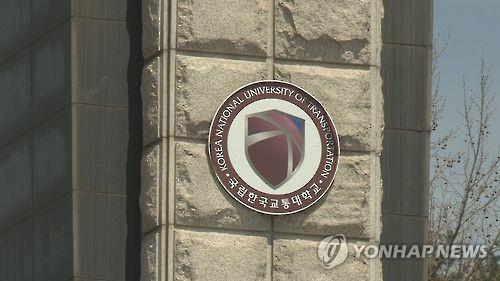 한국교통대학교  [연합뉴스TV 제공]