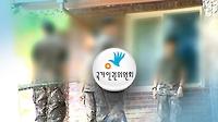 """""""너 같은 ⅩⅩ때문에 이따위야"""" 언어폭력 부사관 견책 '마땅'"""