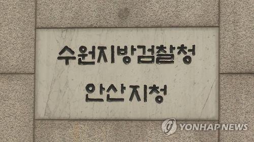 수원지검 안산지청