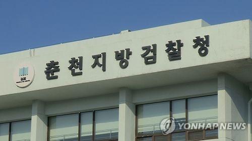 """현직검사 """"강원랜드 채용비리 수사 외압"""" 폭로… 대검 반박"""