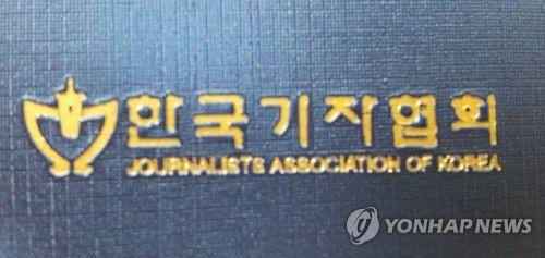 """기자협회 """"정부 탈북민 기자 배제, 언론자유 침해""""(종합2보)"""