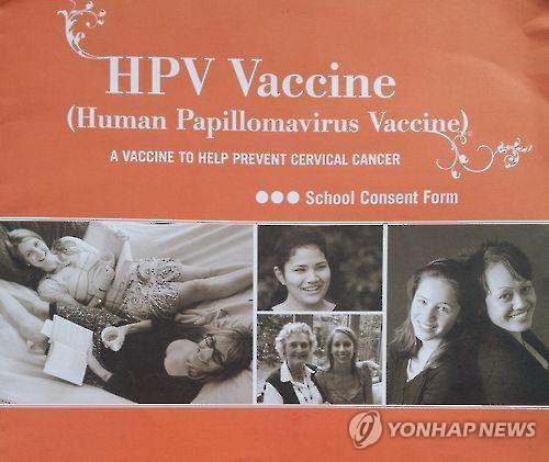 HPV 백신 학교접종 동의서(외국)