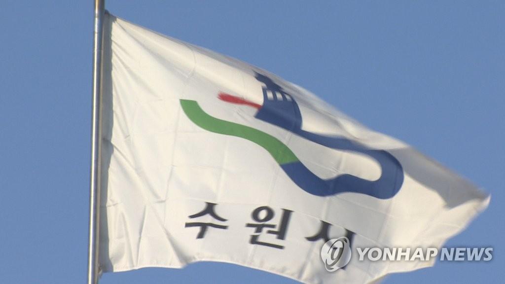 경기 수원시청 [연합뉴스TV 제공]