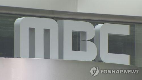 지노위, MBC 계약직 아나운서 '부당해고' 판정