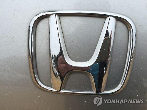 혼다 [연합뉴스 자료사진]