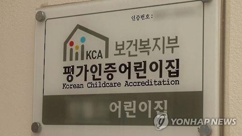 아파트단지 어린이집 입찰 브로커들 '검은돈' 4억원 챙겨