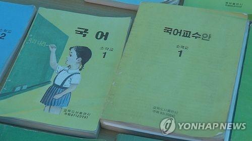 남북한 언어차이 심각…일반어 38%·전문어 66% 달라