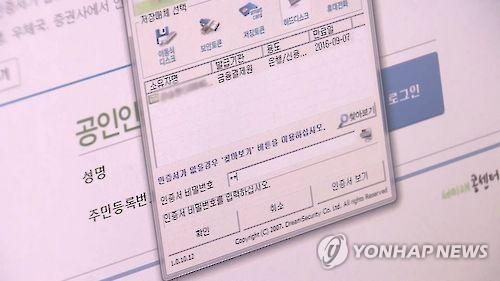 """""""편리함이 최고""""… 공인인증 폐지·생체인증 반응은 '환영'"""