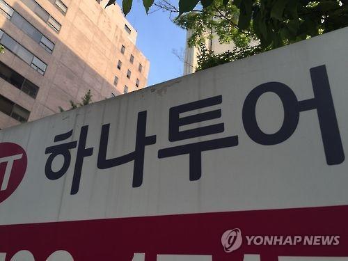 하나투어  [연합뉴스 자료사진]